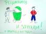 Заједнички кораци кроз екологију